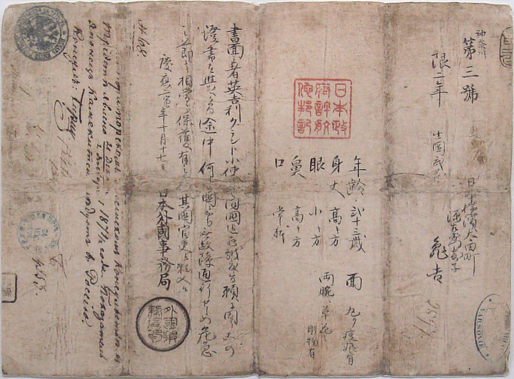 """First Japanese passport 1866"" by World Imaging - Own work, photographed at the Japan Foreign Ministry Archives. Licensed under CC BY-SA 3.0 via Wikimedia Commons - https://commons.wikimedia.org/wiki/File:First_Japanese_passport_1866.jpg#/media/File:First_Japanese_passport_1866.jpg"